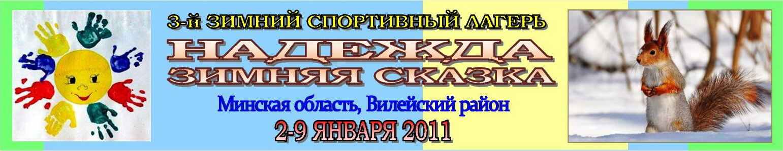 Надежда 01-2011 Баннер