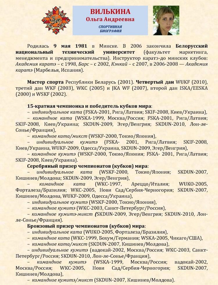 Вилькина О.А. биография 2012-05 на сайт_Page_1