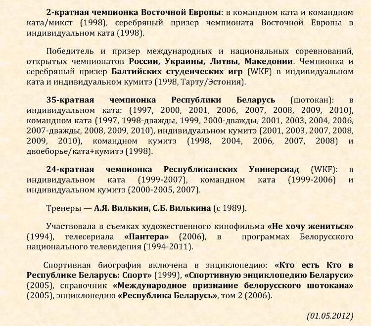 Вилькина О.А. биография 2012-05 на сайт_Page_3