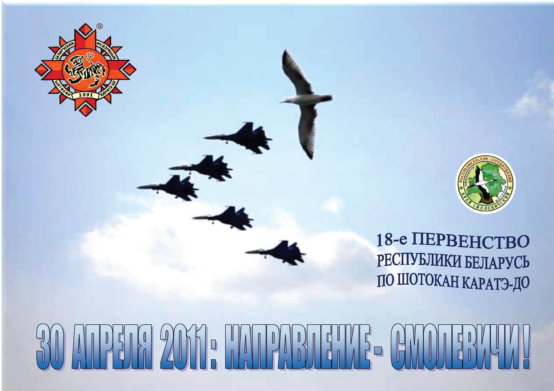 Направление- Смолевичи плакат