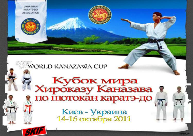 00 Киев 2011 Рекламный плакат+