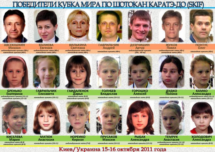 10 Киев-2011 Победители