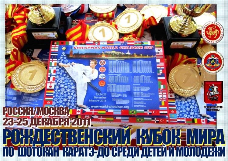 Москва 2011 WASK