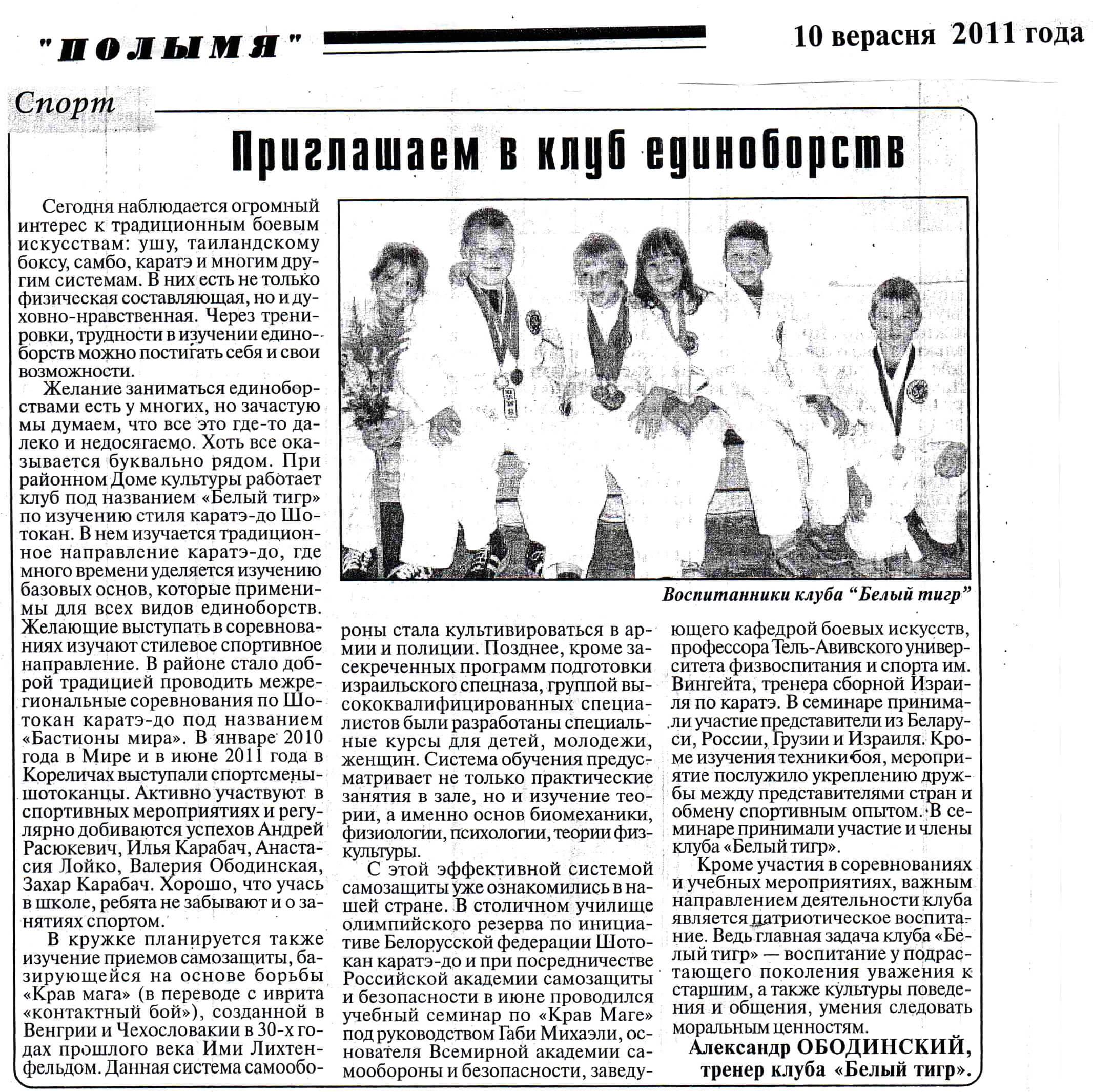 http://karate-academy.by/wp-content/uploads/2011/12/2011-09-%D0%9A%D0%BE%D1%80%D0%B5%D0%BB%D0%B8%D1%87%D0%B8-%D0%BF%D1%80%D0%B8%D0%B3%D0%BB%D0%B0%D1%88%D0%B0%D0%B5%D0%BC.jpg