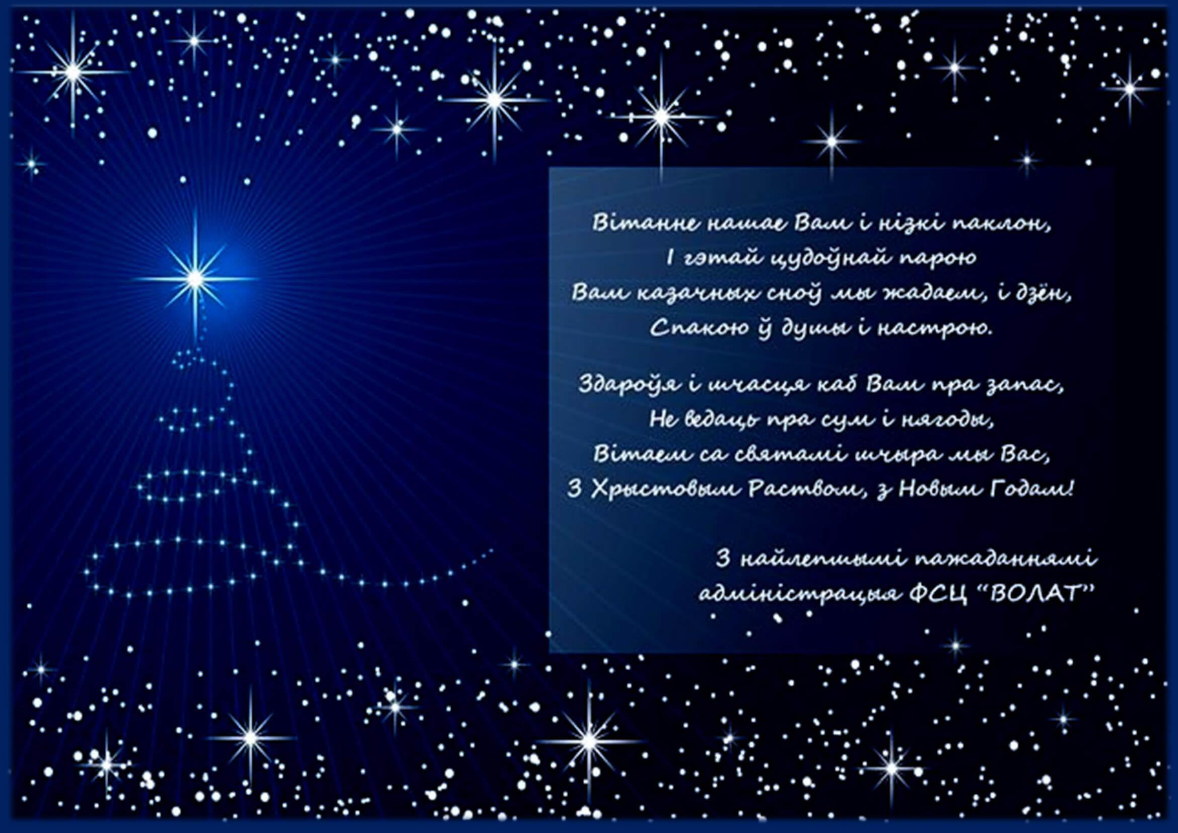 поздравления с новым годом по польски с рождеством и новым годом