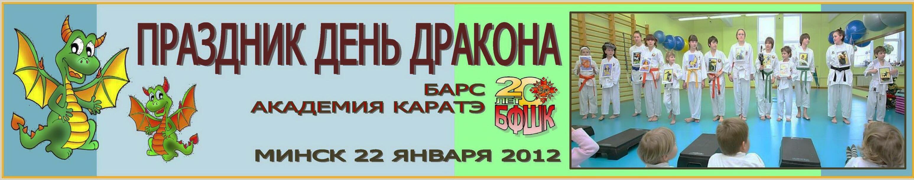 День Дракона 01-2014 Баннер