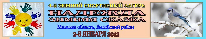 Надежда 01-2012 Баннер