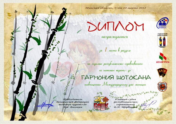 Узда-2012 Диплом