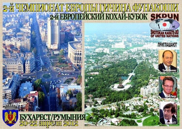 Бухарест-2012 Постер+