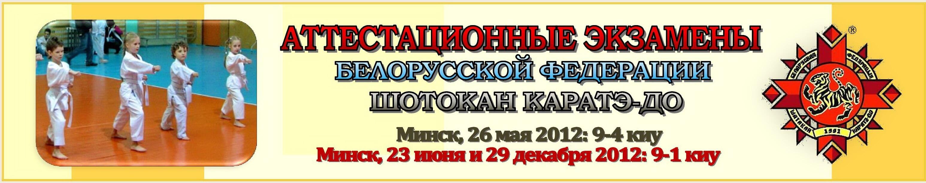 Аттестация БФШК 2012 05-12 Баннер