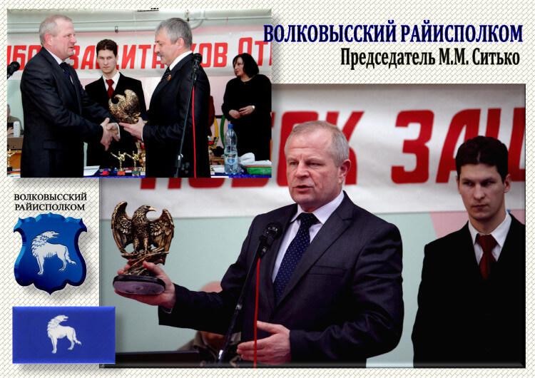 Волковысский райисполком