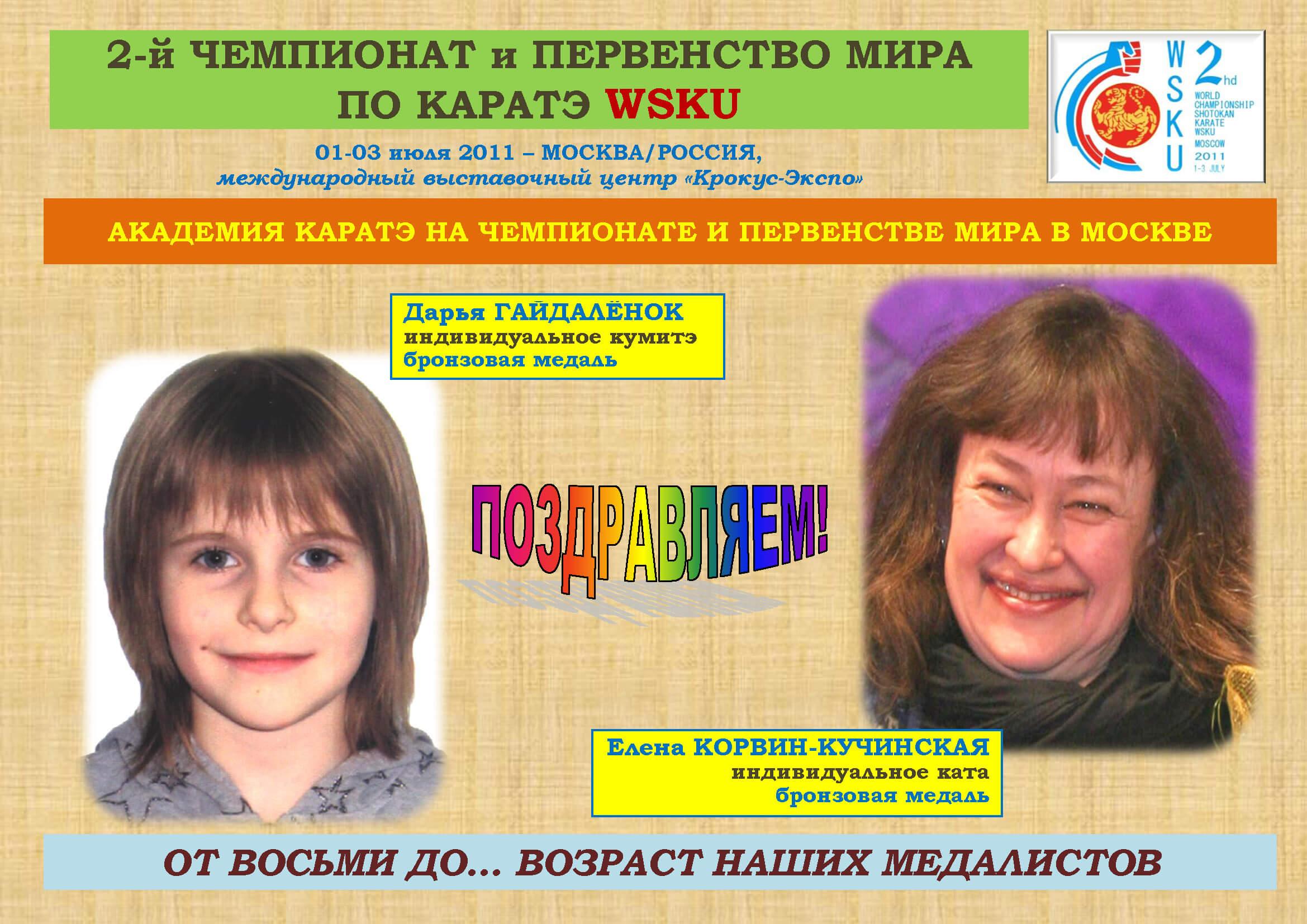 Москва 2011-07 АК-Поздравления