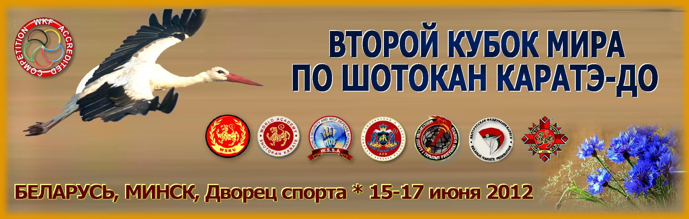 00 Минск 2012 Баннер rus''