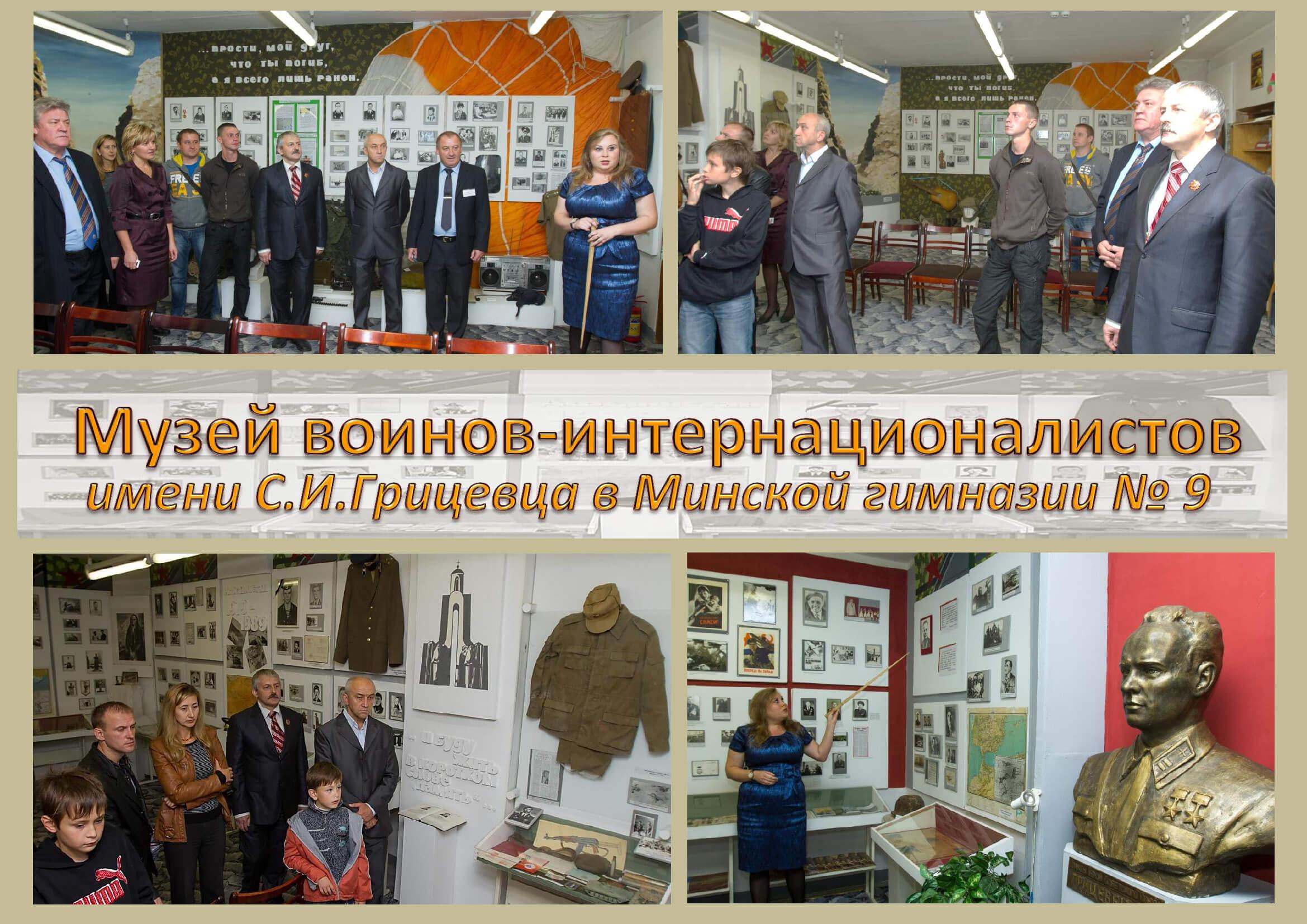 Музей С.Грицевца Коллаж