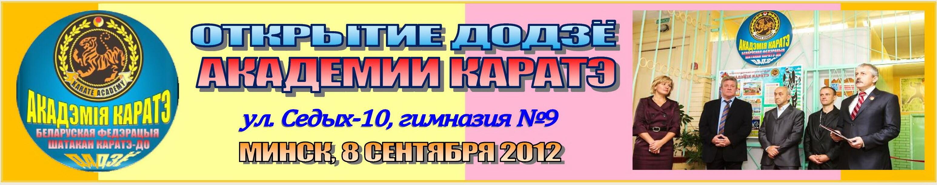 Открытие додзе Академии каратэ 09-2014 Баннер