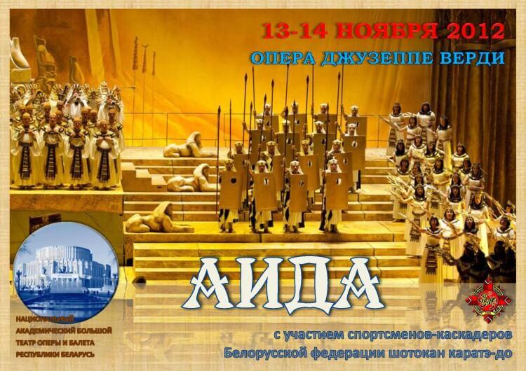 Аида-2012 Постер