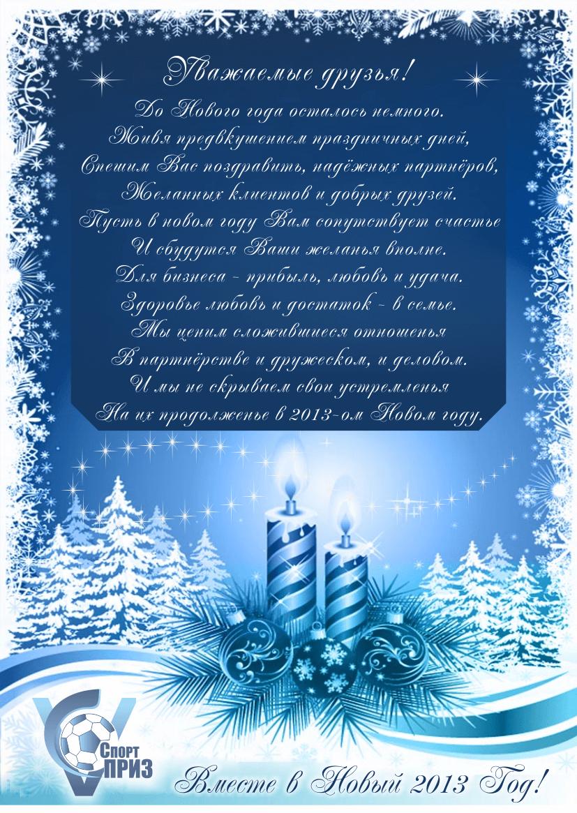 Новогодние поздравление 2013 года