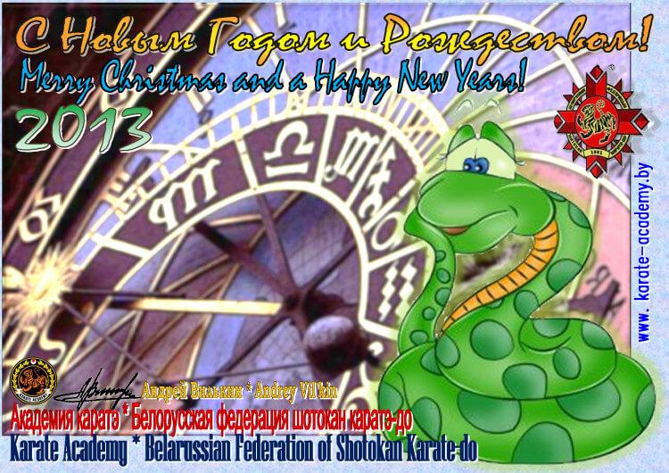 АК Новый год-2013 Постер''