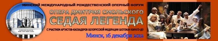 Седая легенда 12-2012 Баннер