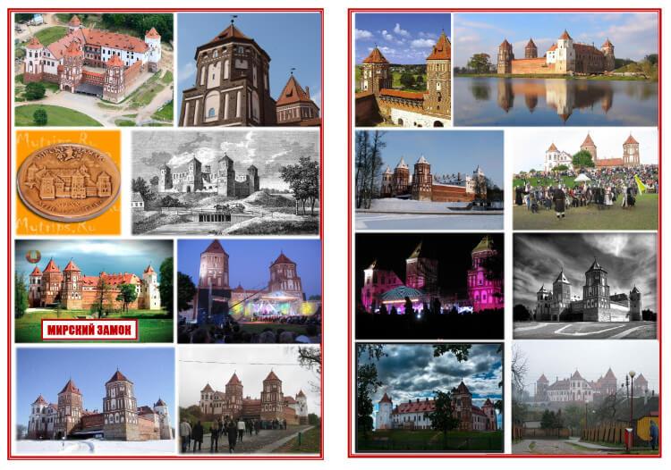 Кореличи-2012 Мирский замок