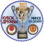 К-Дружбы-2012 эмблема