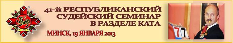 Семинар Ката-2013 Баннер''