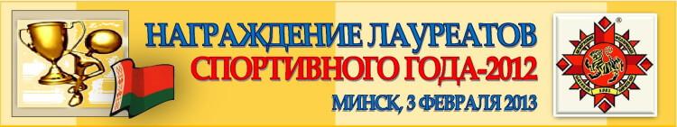 Награждение лауреатов года-2012 Баннер