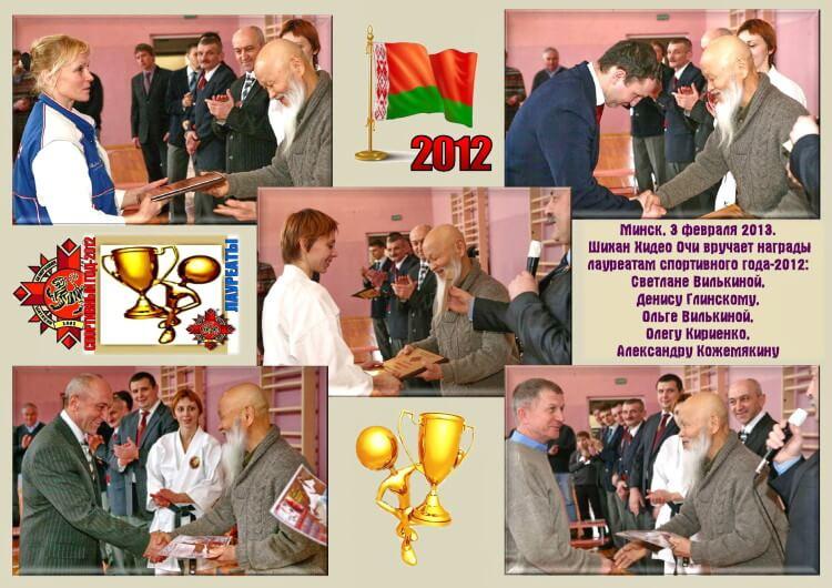 Награждение лауреатов-2012