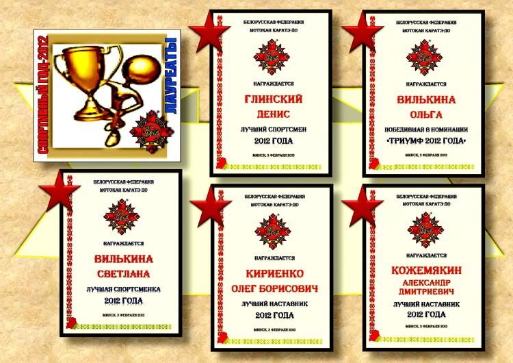 Дипломы лауреатов-2012
