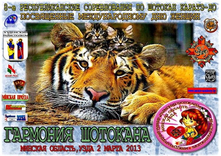 Узда-2013 Постер