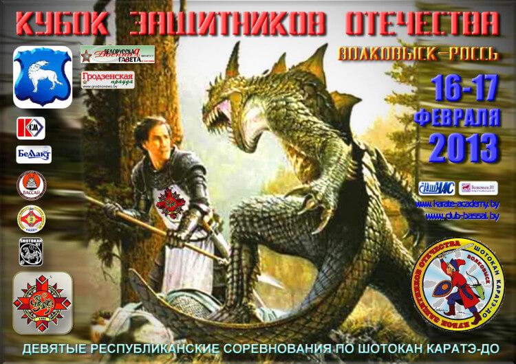 Волковыск-2013 Постер new''