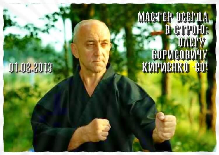 Кириенко-60 Плакат-2