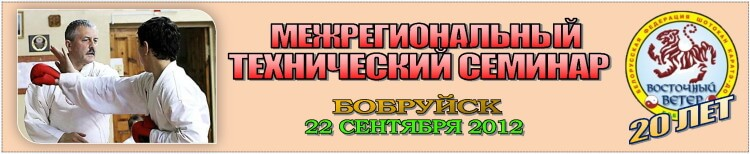 Бобруйск-семинар 2012 Баннер