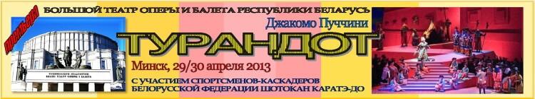 Турандот 04-2013 Баннер