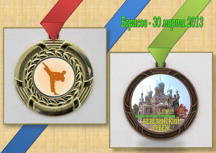Борисов-2013 Медали