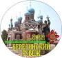 Борисов-2013 Эмблема new