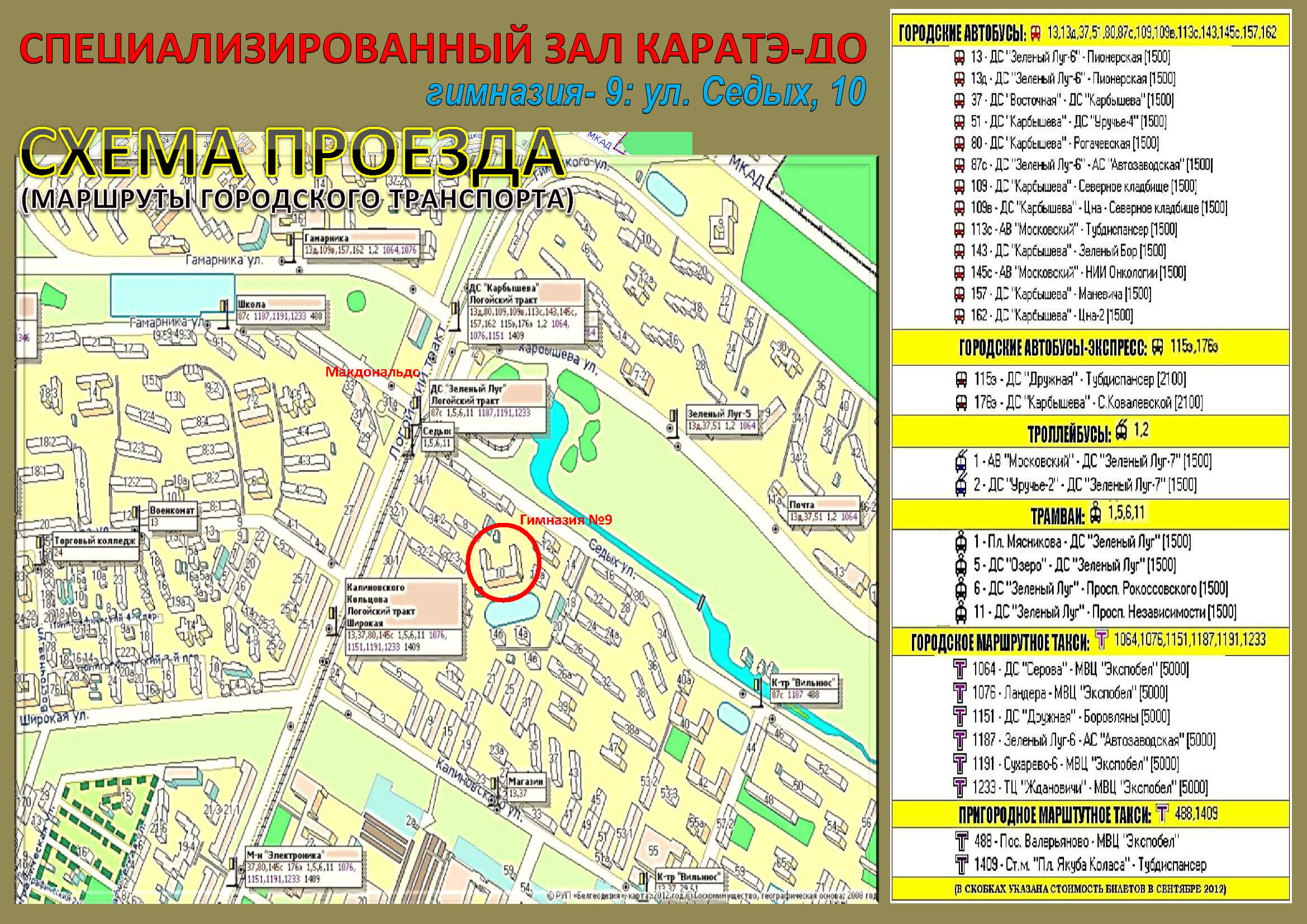 Минский аквапарк схема проезда