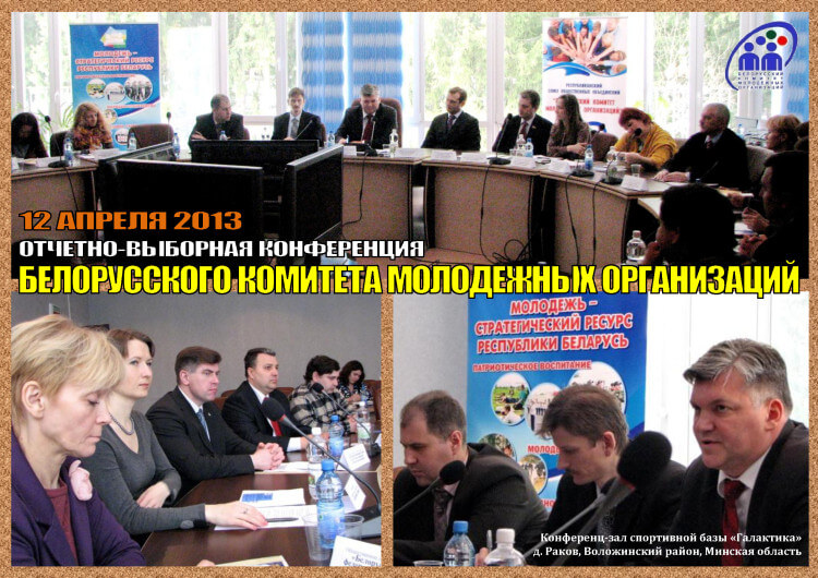 Конференция БКМО Коллаж