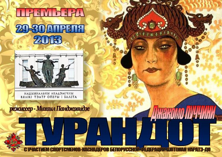 Турандот-2013 Постер