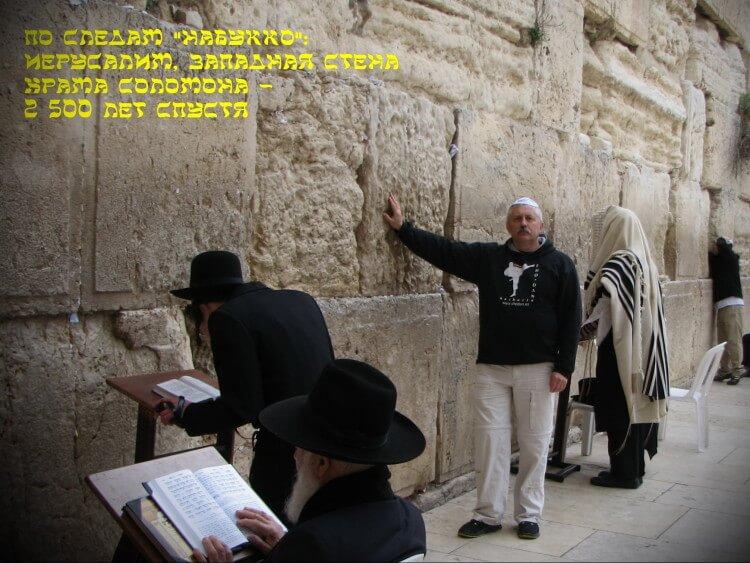 Набукко 2500 лет спустя