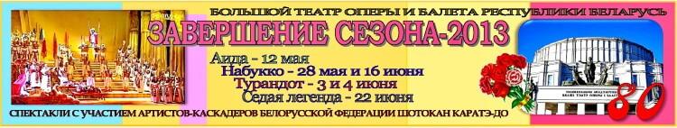 НАБТ Завершение сезона-2013 Баннер