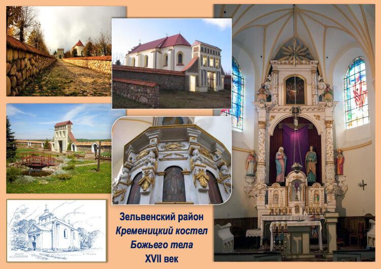 Кременицкий костел