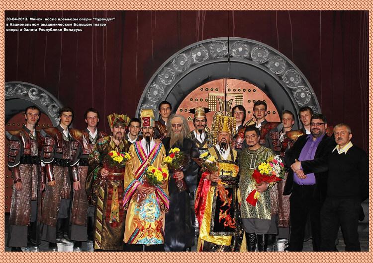 Турандот-2013 После премьеры''