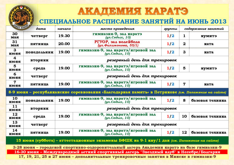 Академия каратэ Расписание на июнь-2013