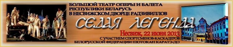 Седая легенда Несвиж-2013 Баннер