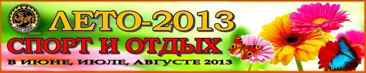 Лето-2013 Спорт и отдых Баннер