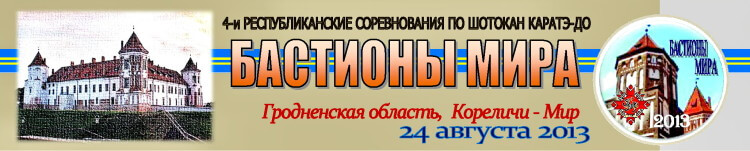 http://karate-academy.by/wp-content/uploads/2013/07/-%D0%9C%D0%B8%D1%80-2013-%D0%91%D0%B0%D0%BD%D0%BD%D0%B5%D1%80-e1372743157169.jpg