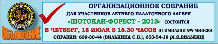 АК Объявление Собрание 2013-07+