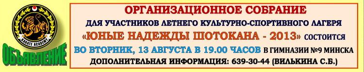 АК Объявление Собрание 2013-08