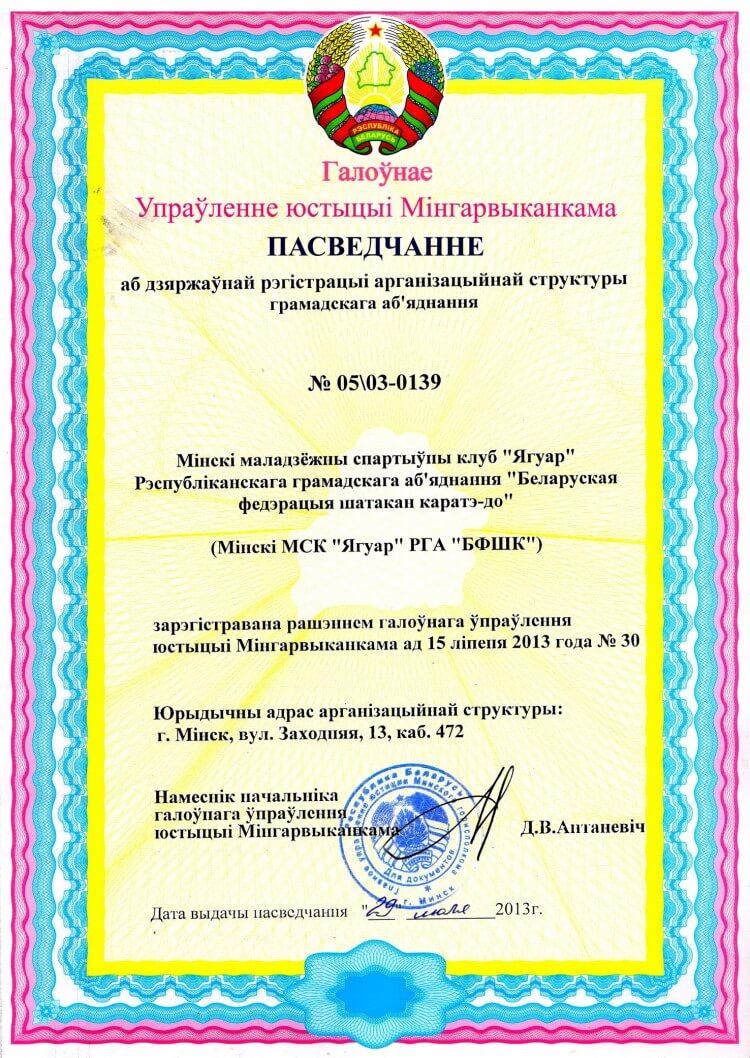 МСК Ягуар Госрегистрация